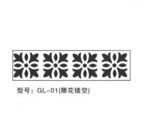 GL-01(雕花镂空)